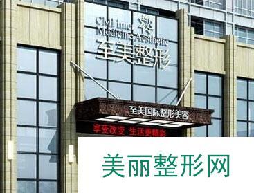郑州至美整形医院价格表详细全新一览