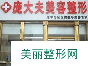 沧州庞大夫医疗医疗美容诊所