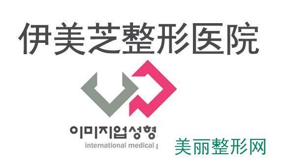郑州伊美芝医疗美容医院