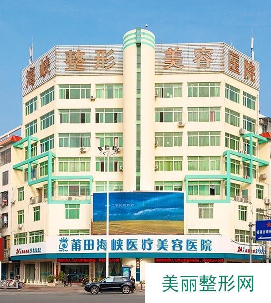 莆田海峡整形医院
