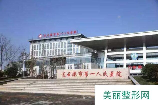 连云港第(一)人民医院
