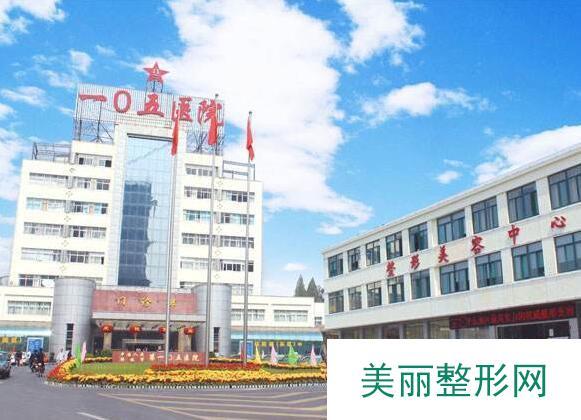 合肥105解放军医院