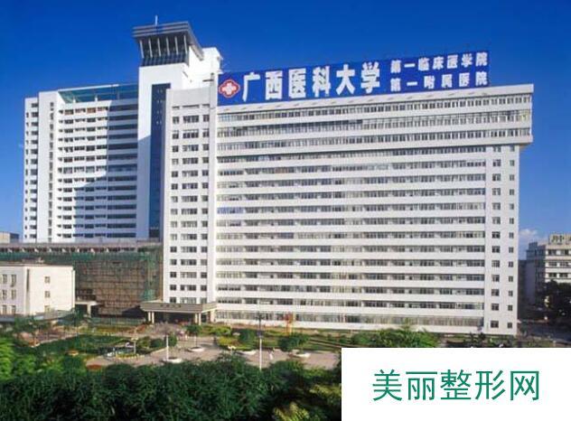 广西医科大第(一)附属医院