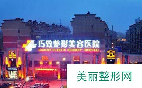 秦皇岛巧致整形医院