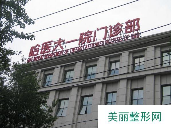 哈尔滨医科大学附属第(一)医院