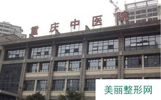 重庆中医院