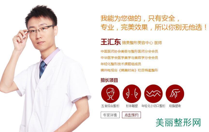北京伊美尔整形医院