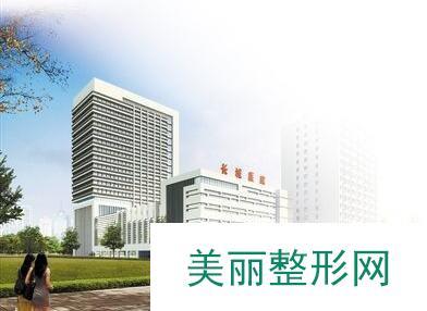 咸阳长城整形医院