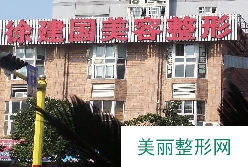 宁波建国整形医院