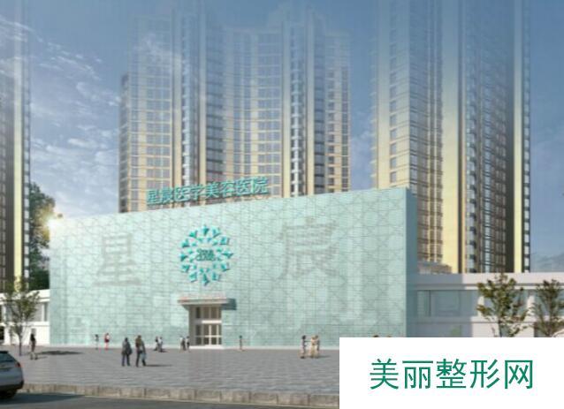 重庆星宸整形医院