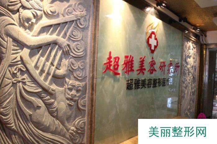 重庆超雅整形医院