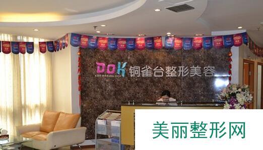 重庆铜雀台整形医院