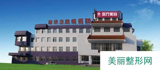 赤峰康华整形医院价格表|2018医生专家会诊