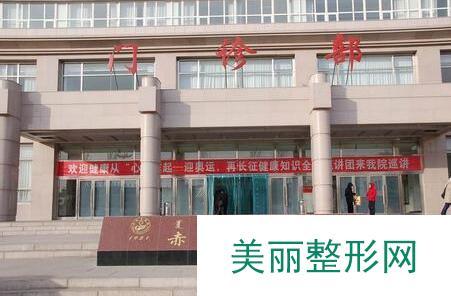 赤峰市医院整形科价格表|2018火热一览