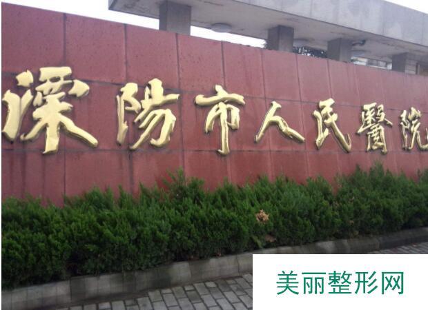溧阳市人民医院整形烧伤科怎么样,医生价格表大全一览