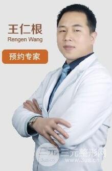 西安韩媚整形医院王仁根