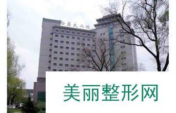 哈尔滨医大二院美容科怎么样?价格表详细一览