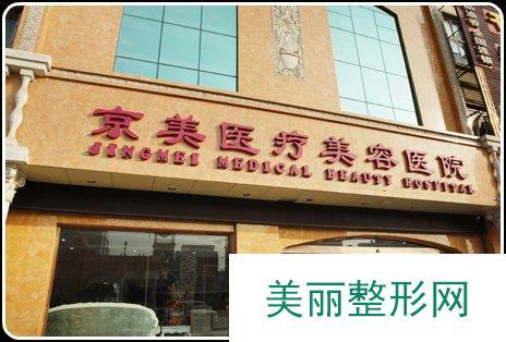 北京京美整形医院怎么样?价格表口碑医生详细一览