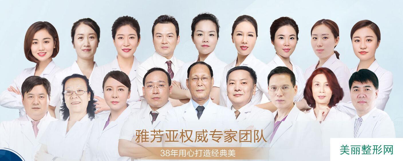 石家庄雅芳亚医疗美容院价格表口碑医生完整详细一览