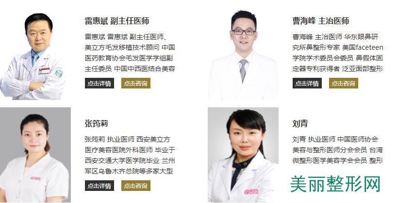 西安美立方医疗美容医院详细价格表医生完整曝光一览