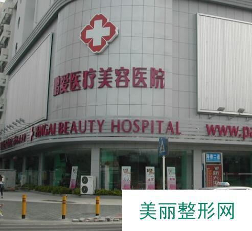 深圳鹏爱医疗美容医院怎么样?价目表详细完整曝光一览