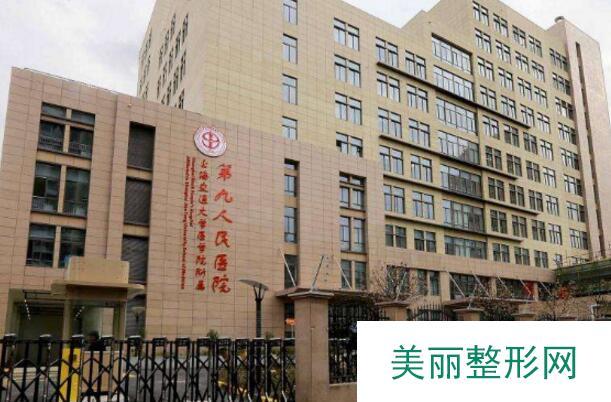 上海九院整形价格表全新曝光