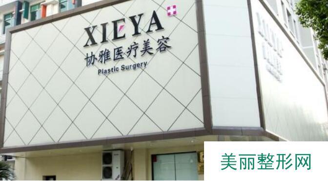 长沙协雅是正规医院吗?