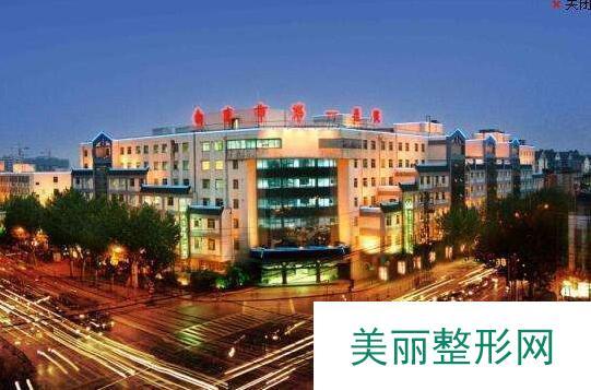 南京市第(一)医院整形科