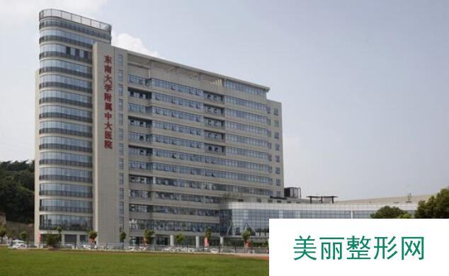 中大医院整形美容科