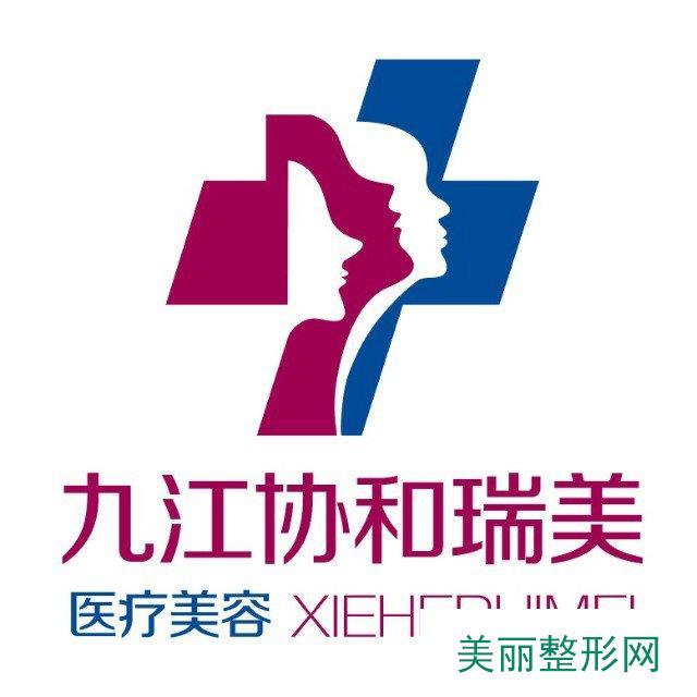 九江协和医院整形