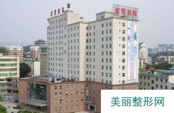 2018武警黑龙江总队医院整形美容价格表及专家坐诊一览
