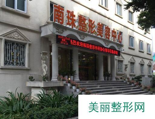 南方医科大学珠江医院整形美容外科价格表【2018版】