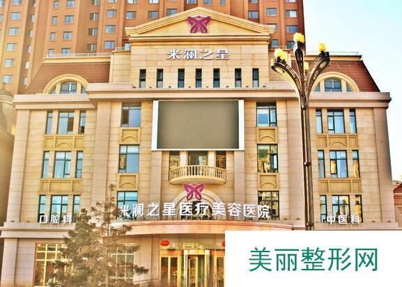 青海米澜之星整形价格表2018曝光一览