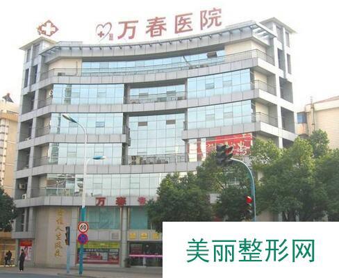 张家港万春专科医院整形价格表2018版本公布一览