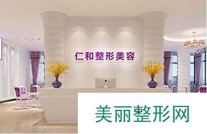 台州仁和整形价格表2018版火热一览 专家信息列表