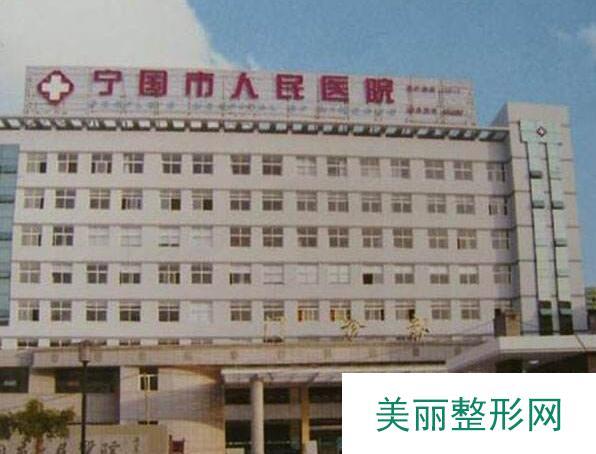 全新宁国市人民医院整形科价格表(价目表)