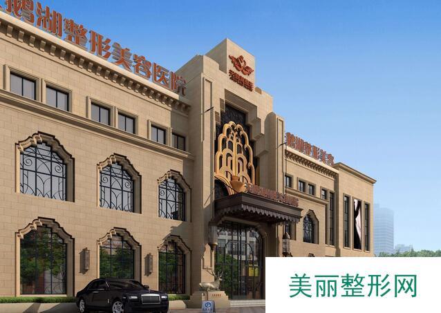 安徽合肥天鹅湖整形价格表2018版曝光