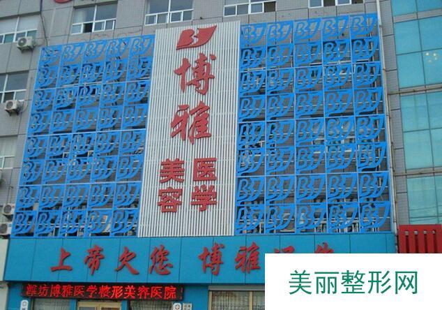 杭州博雅整形价格表 热门项目价格表特惠出炉