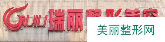 杭州瑞丽整形医院价格表2018全新上线一览