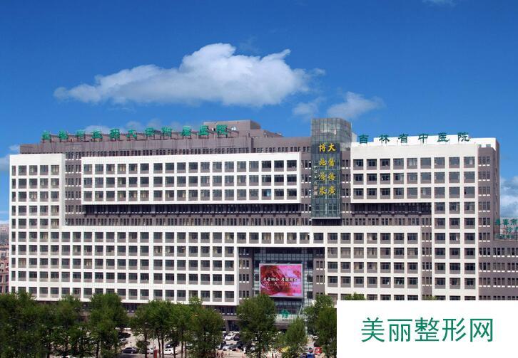 长春市中心医院整形美容科价格表(价目表)2018