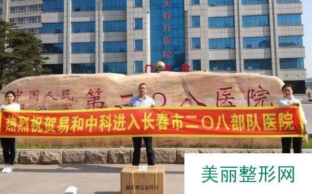 长春解放军208医院整形价格表2018公布出炉