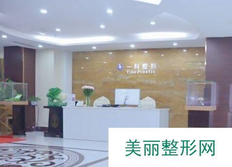河南一科整形美容医院价格表(价目表)2018官方公布