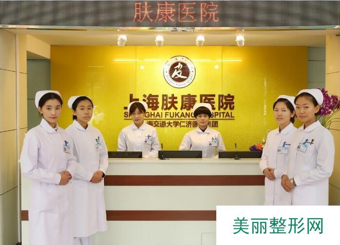 上海肤康医院怎么样_简介
