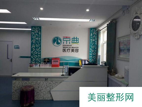 长春京典医疗美容整形价格表2018全新版上线