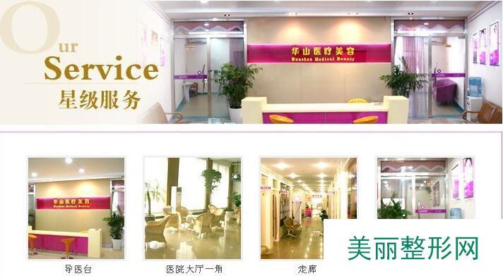 嘉兴华山整形医院价格表 优惠活动上线一览