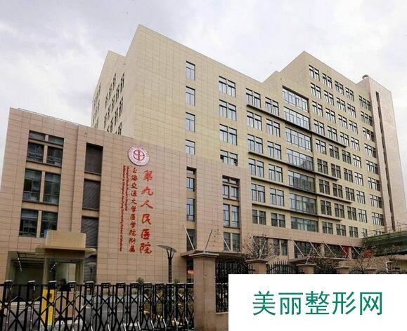 上海九院美容科价目表 上海九院改脸型价格表