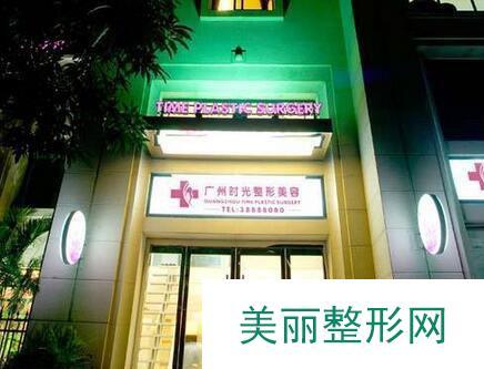 广州时光整形价格表|坐诊医师|口碑一览