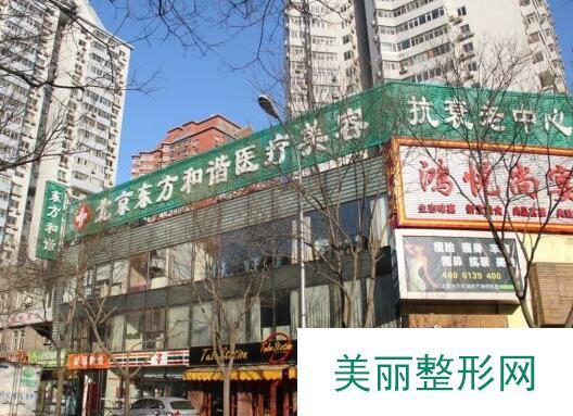 北京东方和谐整形价格表(价目表)完整版详细公布