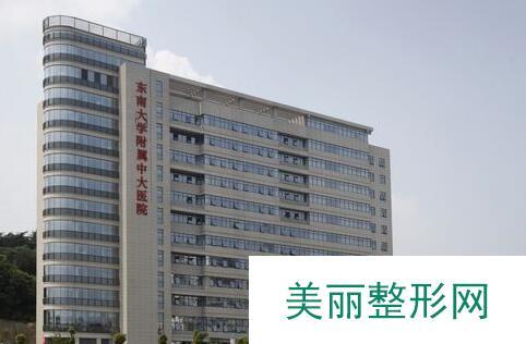 南京中大医院整形科怎么样?整形价格表完整公布!