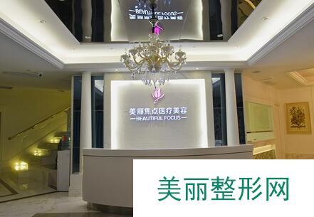 桂林美丽焦点整形医院价格表在线看